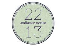 22 13 любимое место